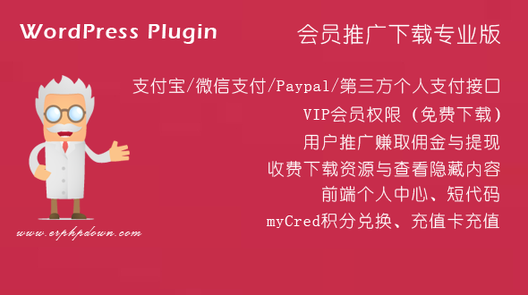 WordPress VIP收费下载插件Erphpdown v11.7插图